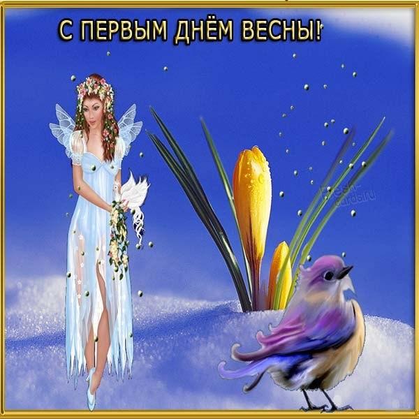 Фото открытка на ервый день весны