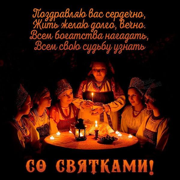 Фото открытка на Святки