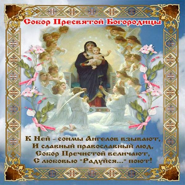 Фото поздравление на Собор Пресвятой Богородицы