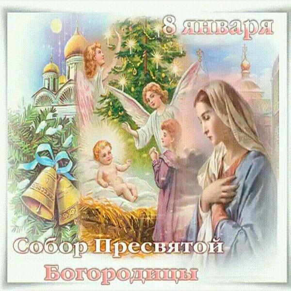 Христианская открытка на Собор Пресвятой Богородицы