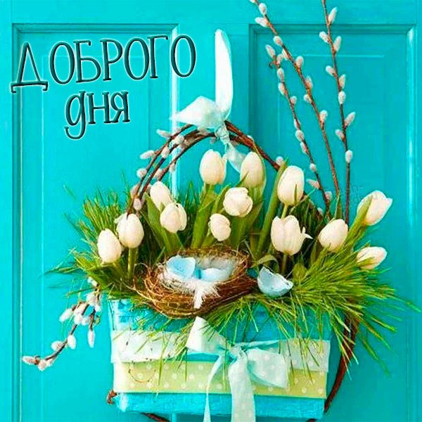 Картинка доброго дня красивая весна