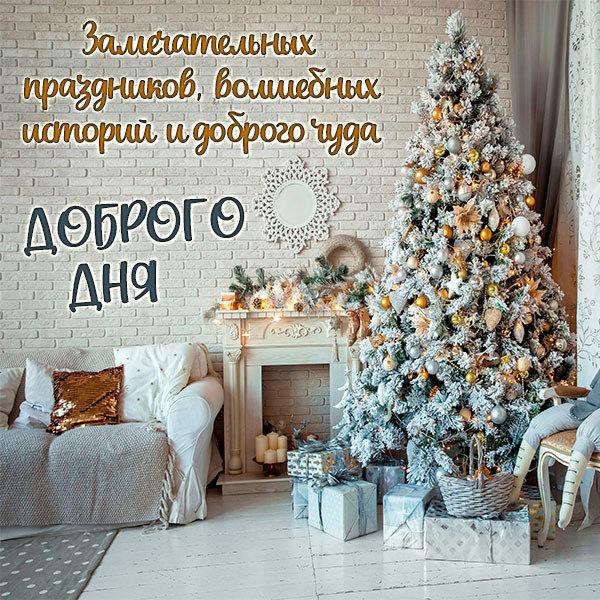 Картинка доброго дня зимняя мудрая