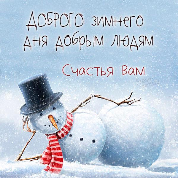 Картинка доброго зимнего дня добрым людям