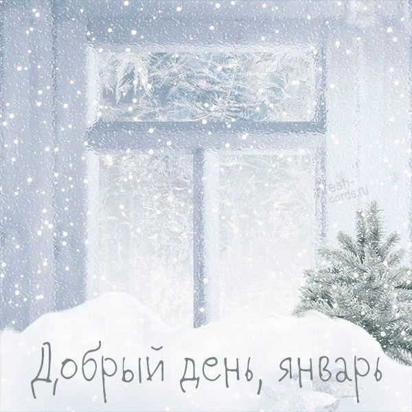Картинка добрый день январь
