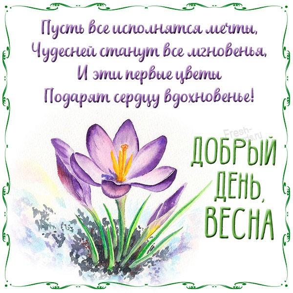 Картинка добрый день весна