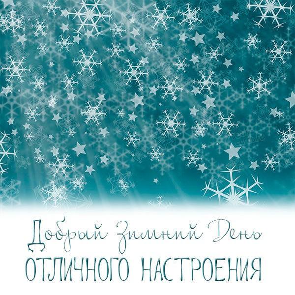 Картинка добрый зимний день и отличного настроения