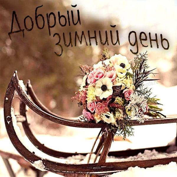 Картинка добрый зимний день красивая необычная