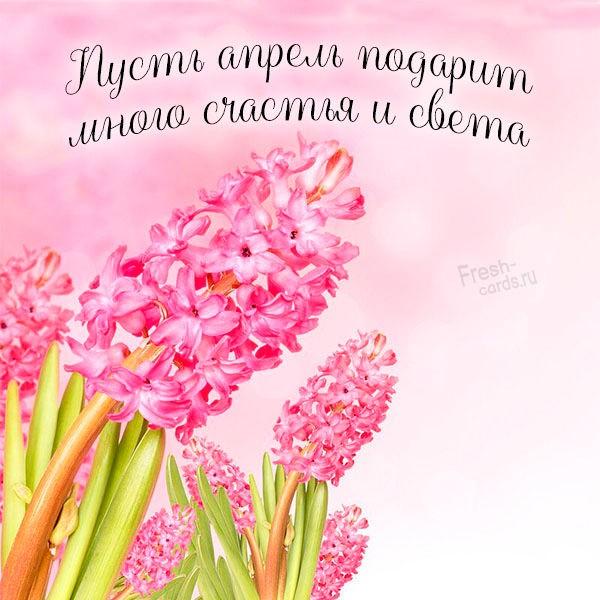 Картинка хорошего апреля