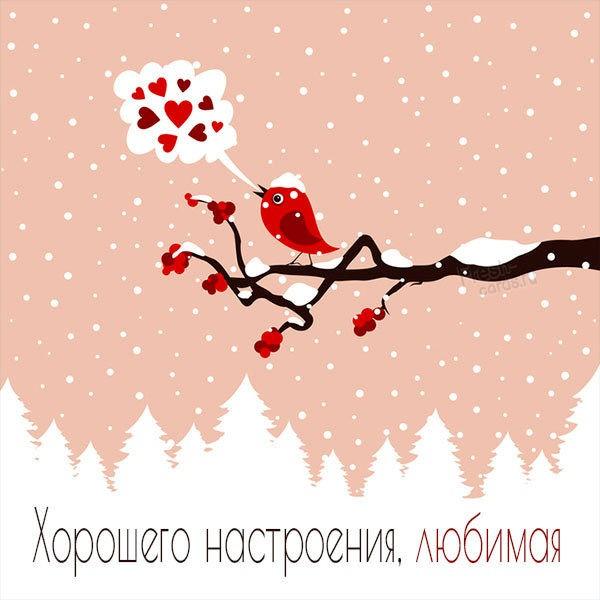Картинка хорошего настроения любимая с зимними пейзажами