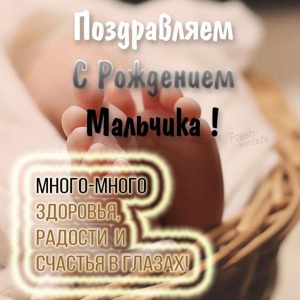 Картинка к рождению мальчика