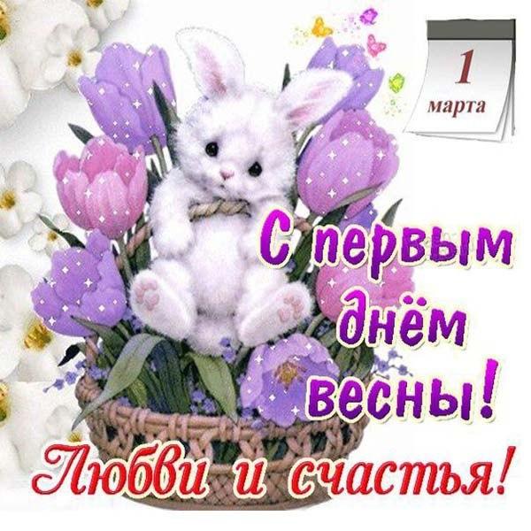 Картинка на 1 марта первый день весны
