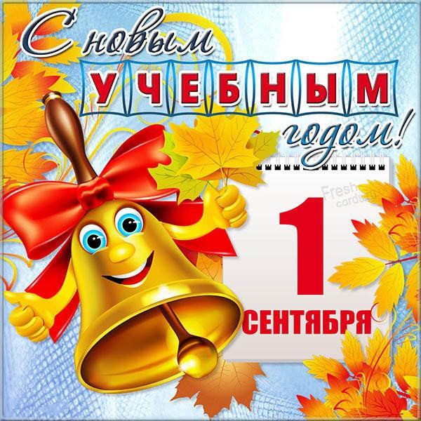 Картинка на 1 сентября день знаний для детей