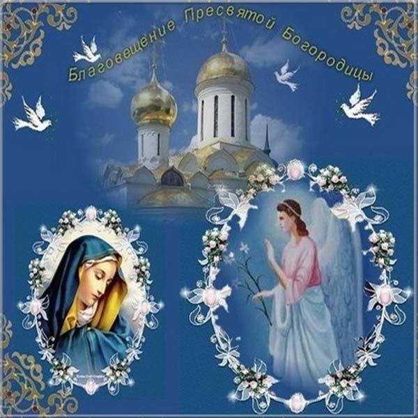 Картинка на Благовещение Пресвятой Богородицы