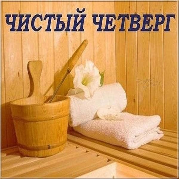 Картинка на Чистый Четверг с баней