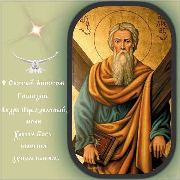 Картинка на день Андрея Первозванного