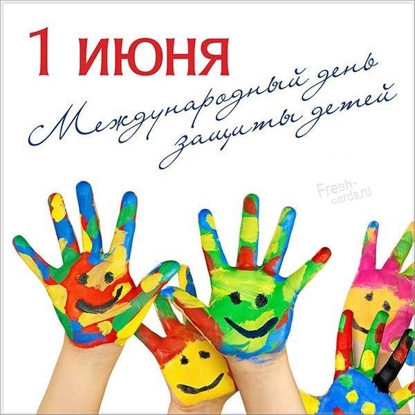 Картинка на день детей 1 июня