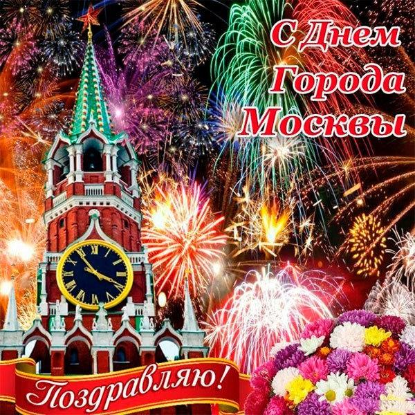 Картинка на день города Москва