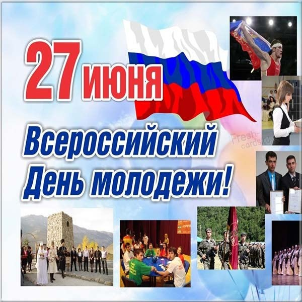 Картинка на день молодежи России