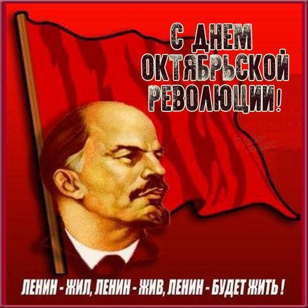 Картинка на день октябрьской революции 1917 года