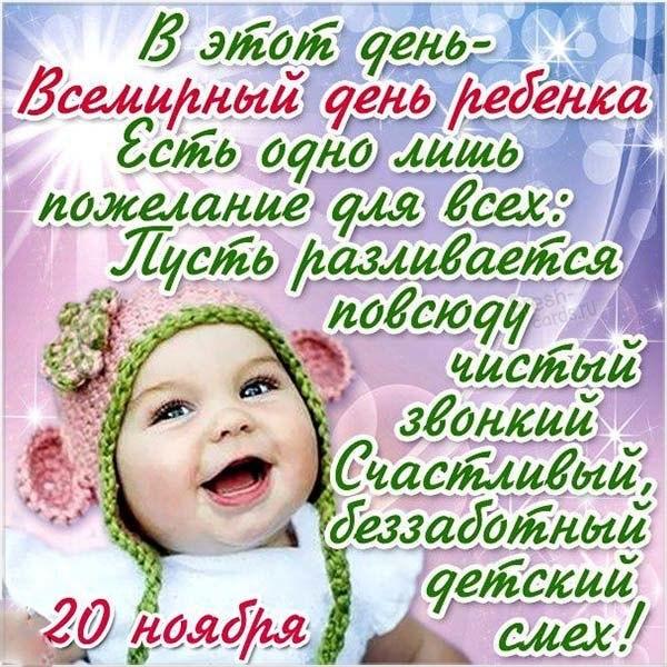 Картинка на день ребенка со стихами на 20 ноября