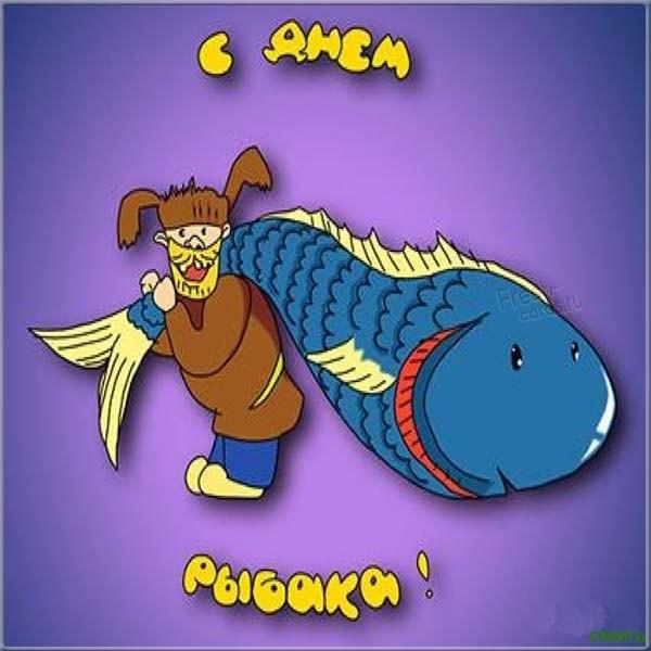 Картинка на день рыбака с юмором