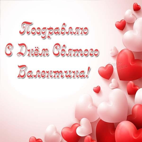 Картинка на день св Валентина для открытки