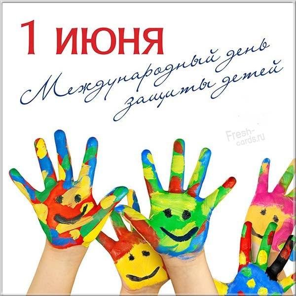 Картинка на день защиты детей 1 июня