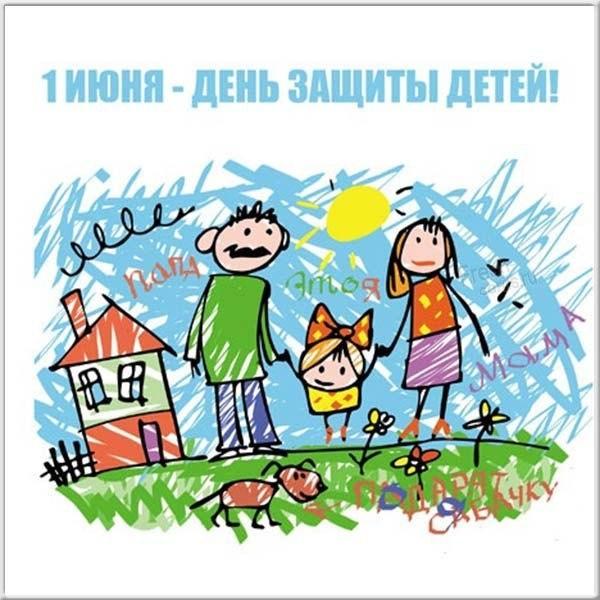 Картинка на день защиты детей для детского сада