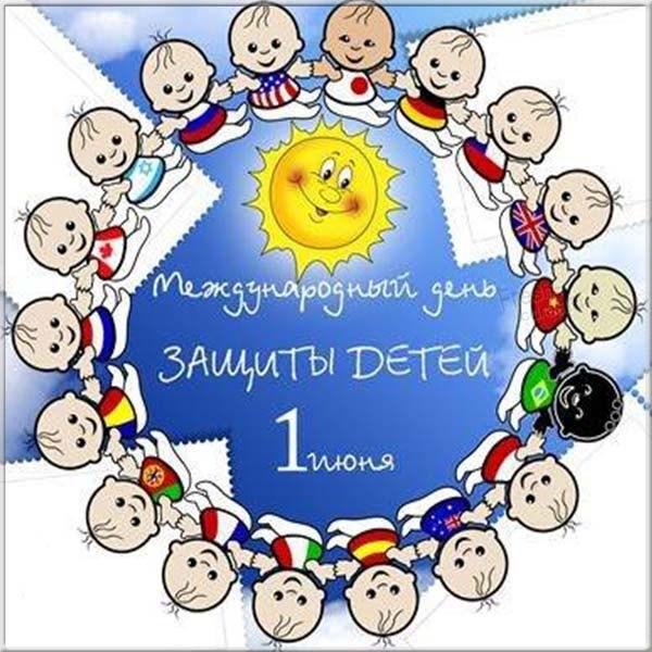 Картинка на день защиты детей с эмблемой