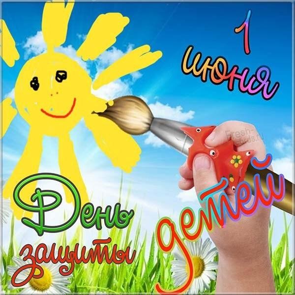 Картинка на день защиты детей с поздравлением