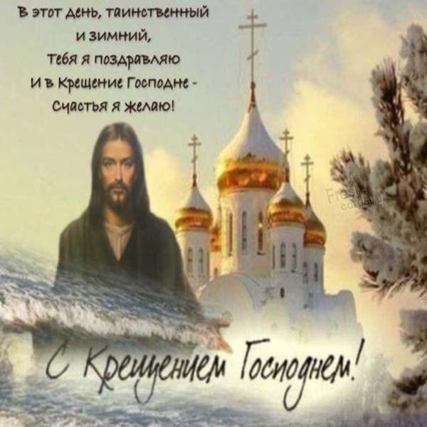 Картинка на Крещение Господне 2018