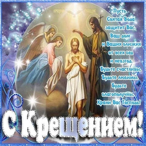 Картинка на Крещение Господне богоявление