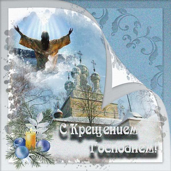 Картинка на Крещение Господне с иконой