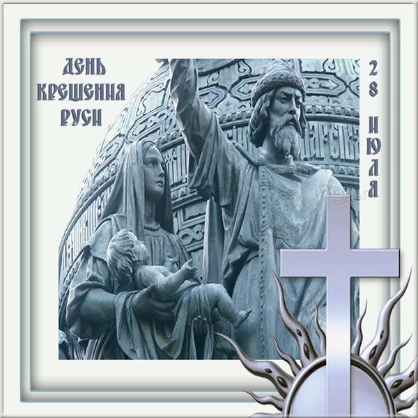 Картинка на Крещение Руси 988 год