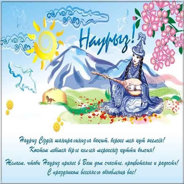 Картинка на Навруз с поздравлением