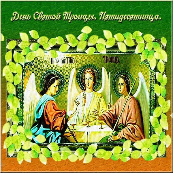 Картинка на Пятидесятницу
