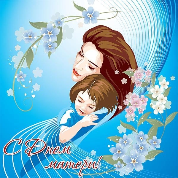 Картинка на праздник день матери