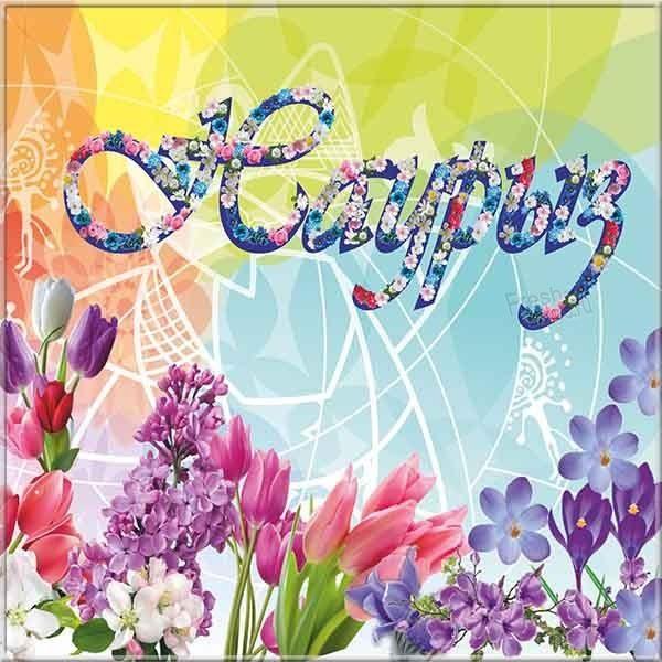 Картинка на праздник Наурыз