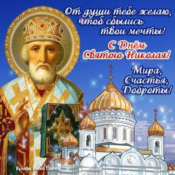 Картинка на праздник Николая Чудотворца