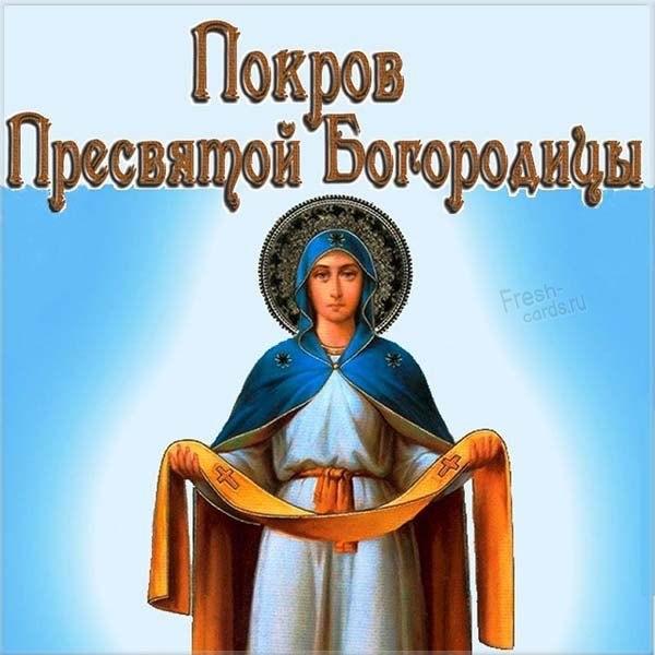 Картинка на праздник Покров Пресвятой Богородицы 2018