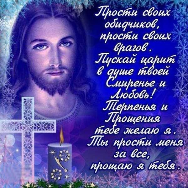 Картинка на Прощеное Воскресенье со стихами