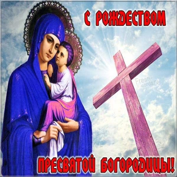 Картинка на Рождество Пресвятой Богородицы с православным праздником