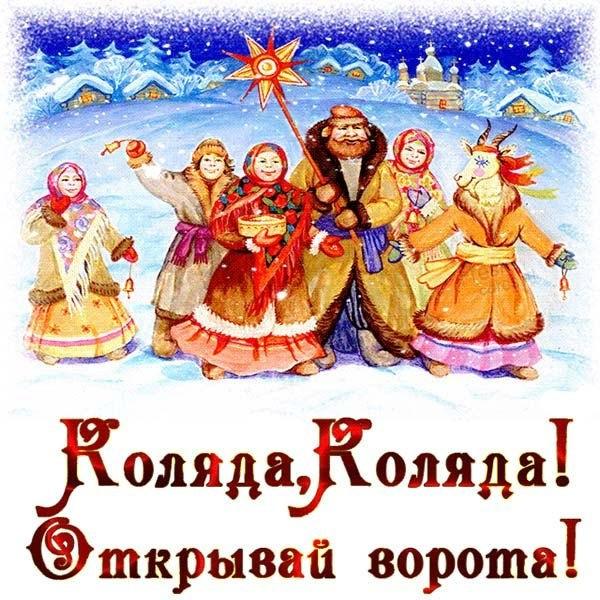 Картинка на русские колядки