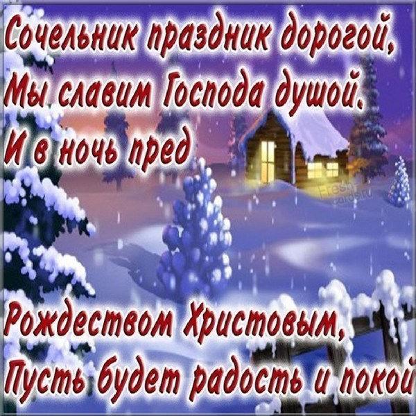 Картинка на Сочельник Рождество