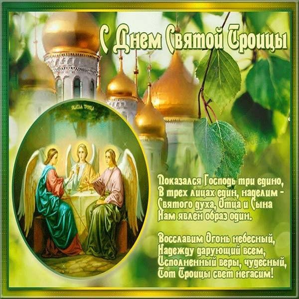 Картинка на Святую Троицу