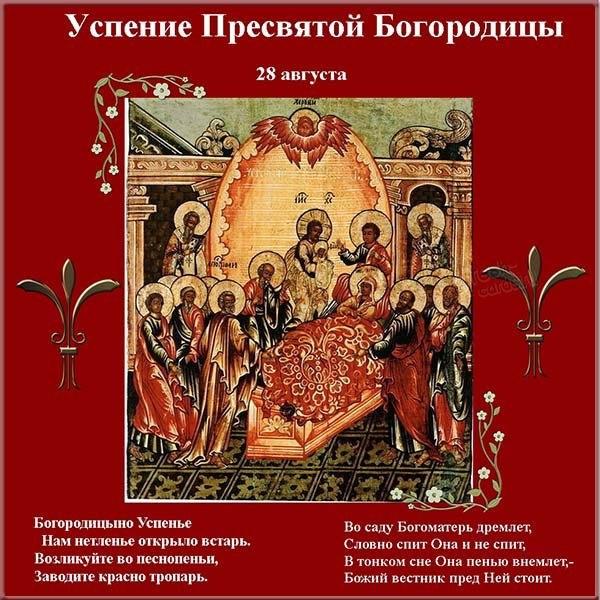 Картинка на Успение Пресвятой Богородицы 2018
