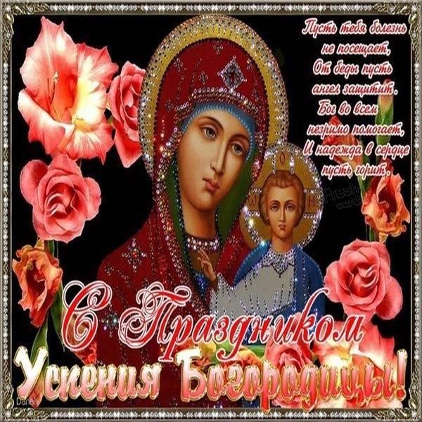 Картинка на Успение Пресвятой Богородицы