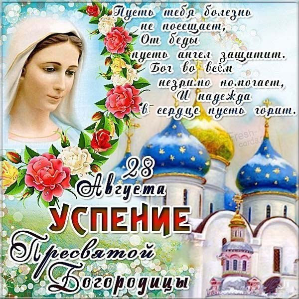 Картинка на Успение Пресвятой Богородицы с поздравлением