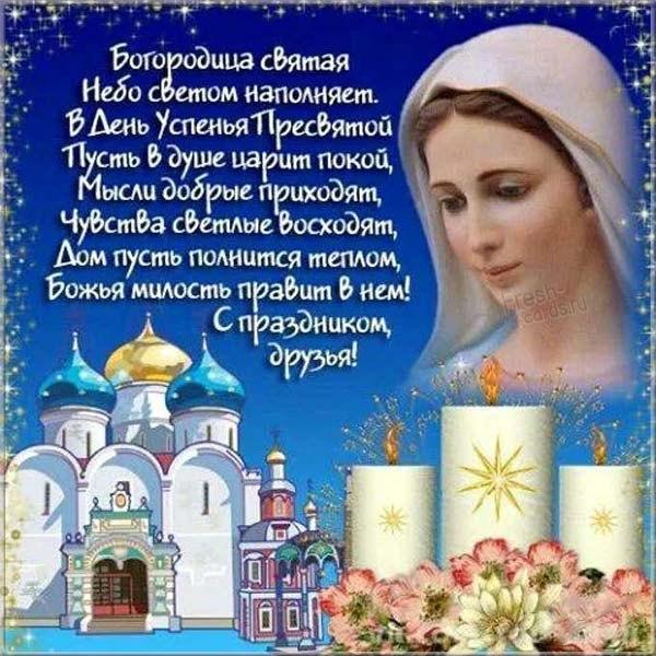 Картинка на Успение Пресвятой Богородицы с прекрасным поздравлением