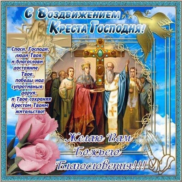 Картинка на Воздвижение креста Господня
